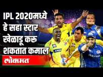 IPL 2020मध्ये हे सहा स्टार खेळाडू करू शकतात कमाल | Indian Premier League 2020 - Marathi News | These six star players can do maximum in IPL 2020 Indian Premier League 2020 | Latest cricket Videos at Lokmat.com