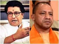 'कहा राजा भोज...और कहा गंगू तेली..'; योगी आदित्यनाथांवर मनसेचे 'ठग'वॉर - Marathi News | 'kaha Raja Bhoj...'; MNS's 'thug' war on Yogi Adityanath in Mumbai Visit | Latest politics News at Lokmat.com