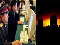 मालवेअर कोड शोधून काढून टाकणे गरजेचे; मुंबईला चीनचा शॉकवर तज्ज्ञांचे मत - Marathi News | Mumbai blackout: Malware code needs to be detected and removed | Latest mumbai News at Lokmat.com