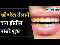 खोबरेल तेलाने दात होतील पांढरे शुभ्र | Natural Ways to Whiten Your Teeth I Lokmat Oxygen - Marathi News | Coconut oil will whiten teeth Natural Ways to Whiten Your Teeth I Lokmat Oxygen | Latest oxygen Videos at Lokmat.com