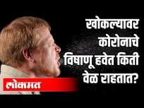 खोकल्यावर कोरोनाचे विषाणू हवेत किती वेळ राहतात? - Marathi News   How long does a coronary virus stay in the air when coughing?   Latest health Videos at Lokmat.com
