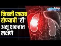 Symptoms of Kidney Failure I किडनी खराब होण्याची 'ही' असू शकतात लक्षणे   Lokmat Oxygen - Marathi News   Symptoms of Kidney Failure I Symptoms of Kidney Failure I   Lokmat Oxygen   Latest health Videos at Lokmat.com