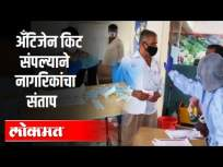 अँटिजेन किट संपल्याने नागरिकांचा संताप - Marathi News | Citizens angry over running out of antigen kit | Latest health Videos at Lokmat.com
