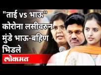 "ताई vs भाऊ"" कोरोना लसीवरुन मुंडे भाऊ-बहिण भिडले 