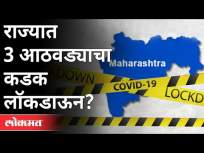 राज्यात 3 आठवड्याचा कडक लॉकडाऊन? CM Uddhav Thackeray | 3- Weeks Lockdown | Maharashtra News - Marathi News | 3 weeks of strict lockdown in the state? CM Uddhav Thackeray | 3- Weeks Lockdown | Maharashtra News | Latest maharashtra Videos at Lokmat.com
