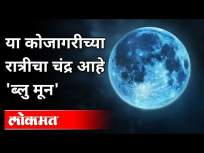 आजच्या रात्री कोजागिरीचा चंद्र असेल 'ब्लू मून' | Blue Moon 2020 | Kojagiri Purnima | India - Marathi News | The moon of Kojagiri will be 'Blue Moon' tonight Blue Moon 2020 | Kojagiri Purnima | India | Latest national Videos at Lokmat.com