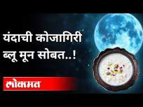 यंदाची कोजागिरी ब्लू मून सोबत | Blue Moon 2020 | KojagiriPurnima | Maharashtra News - Marathi News | With this year's Kojagiri Blue Moon | Blue Moon 2020 | KojagiriPurnima | Maharashtra News | Latest national Videos at Lokmat.com