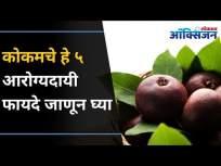 कोकम ऍसिडिटीवर उत्तम पर्याय   Health Benefits of Kokum   Lokmat Oxygen - Marathi News   Great alternative to kokum acidity   Health Benefits of Kokum   Lokmat Oxygen   Latest oxygen Videos at Lokmat.com