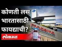 कोणती लस भारतासाठी फायद्याची? Corona Vaccine | Covid 19 | India News - Marathi News | Which vaccine is beneficial for India? Corona Vaccine | Covid 19 | India News | Latest international Videos at Lokmat.com