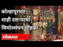 कोल्हापूरच्या शाही दसऱ्याचा सिमोल्लंघन सोहळा | Kolhapur Shahi Dasara Melava 2020 | Kolhapur News - Marathi News | Simollanghan ceremony of Shahi Dussehra of Kolhapur | Kolhapur Shahi Dasara Melava 2020 | Kolhapur News | Latest kolhapur Videos at Lokmat.com