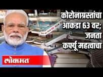 मराठी बातम्या : कोरोना केसचा आकडा ६३वर - Marathi News | News: Corona Case Number 1 | Latest national Videos at Lokmat.com