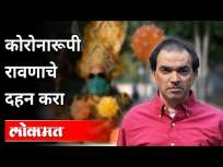 दसरा आणि कोरोना यांच्यात काय Connection? Dr Ravi Godse on Corona and Dasara | Maharashtra News - Marathi News | What is the connection between Dussehra and Corona? Dr Ravi Godse on Corona and Dasara | Maharashtra News | Latest international Videos at Lokmat.com