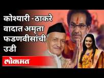 कोश्यारी - ठाकरे वादात अमृता फडणवीसांची उडी | Amruta Fadnavis Comment Indirectly On Uddhav Thackeray - Marathi News | Koshyari - Amrita Fadnavis jumps into Thackeray controversy | Amruta Fadnavis Comment Indirectly On Uddhav Thackeray | Latest politics Videos at Lokmat.com