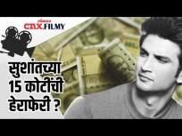 सुशांतच्या 15 कोटींची हेराफेरी? - Marathi News | Sushant's Rs 15 crore scam? | Latest crime Videos at Lokmat.com