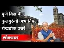 पुणे विद्यापीठ कुलगुरूंची अभाविपला रोखठोक उत्तरे | Dr. Nitin Karmalkar On Students | Pune News - Marathi News | Pune University Vice Chancellor's Abhavipla Cash Answers | Dr. Nitin Karmalkar On Students | Pune News | Latest pune Videos at Lokmat.com