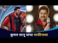 कुमार सानू यांचा माफीनामा | Kumar Sanu's Apology Video | Jaan Sanu | Big Boss Hindi 14 | Colors TV - Marathi News | Kumar Sanu's apology | Kumar Sanu's Apology Video | Jaan Sanu | Big Boss Hindi 14 | Colors TV | Latest entertainment Videos at Lokmat.com