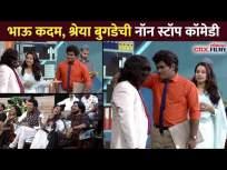 Bhau Kadam, Shreya Bugadeची नॉन स्टॉप कॉमेडी | Chala Hawa Yeu Dya | Lokmat CNX Filmy - Marathi News | Bhau Kadam, Shreya Bugade's Non Stop Comedy | Chala Hawa Yeu Dya | Lokmat CNX Filmy | Latest entertainment Videos at Lokmat.com