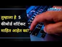 तुम्हाला हे पाच कीबोर्ड शॉर्टकट की माहित आहेत का? Five Shortcut Keyboard Key | Lokmat Oxygen - Marathi News | Do you know these five keyboard shortcut keys? Five Shortcut Keyboard Key | Lokmat Oxygen | Latest oxygen Videos at Lokmat.com