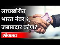लाचखोरीत भारत नंबर १, जबाबदार कोण? India was first rank in most corrupt nation | Bribery - Marathi News | India No. 1 in bribery, who is responsible? India was first rank in most corrupt nation | Bribery | Latest international Videos at Lokmat.com