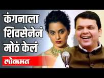 कंगना रनौतला शिवसेनेने मोठ केल | Devendra Fadnavis On Kangana And Shivsena - Marathi News | Kangana Ranaut was killed by Shiv Sena Devendra Fadnavis On Kangana And Shivsena | Latest politics Videos at Lokmat.com