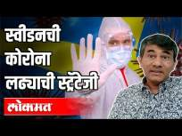 स्वीडनचा जगावेगळा कोविड लढा l Dr Sangram Patil on Swedens Battle of Covid 19 | Corona Virus Update - Marathi News | Dr. Sangram Patil on Swedes Battle of Covid 19 | Corona Virus Update | Latest health Videos at Lokmat.com