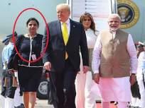 Donald Trump Visit: मोदी, ट्रम्पसोबतच्या'त्या' महिला कोण?