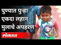 पुण्यात पुन्हा एकदा लहान मुलाचे अपहरण | Kidnapping of a child once again in Pune | Maharshtra News - Marathi News | Child abduction once again in Pune | Kidnapping of a child once again in Pune | Maharshtra News | Latest maharashtra Videos at Lokmat.com