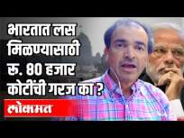 भारतात लस मिळण्यासाठी रू ८० हजार कोटींची गरज का? Dr Ravi Godse on Corona Vaccine | India News - Marathi News | Why India needs Rs 80,000 crore to get vaccinated? Dr Ravi Godse on Corona Vaccine | India News | Latest health Videos at Lokmat.com
