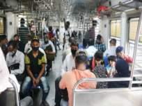 कोरोनाच्या खबरदारीचे नियम लोकल, एक्स्प्रेस ट्रेनमध्ये धाब्यावर - Marathi News | Corona's precautionary rules on local, express trains | Latest mumbai News at Lokmat.com