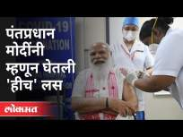 पंतप्रधान मोदींच्या लस निवडीमागचे खास कारण | PM Modi takes his first dose of COVID-19 Vaccine - Marathi News | Special reason behind PM Modi's choice of vaccine | PM Modi takes his first dose of COVID-19 Vaccine | Latest national Videos at Lokmat.com