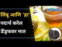 लिंबू आणि 'हा' पदार्थ करेल डॅंड्रफवर मात | 5 Ways Lemon Can Treat Dandruff | Lokmat Oxygen - Marathi News | Lemon and 'this' food will overcome dandruff 5 Ways Lemon Can Treat Dandruff | Lokmat Oxygen | Latest oxygen Videos at Lokmat.com
