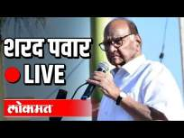 शरद पवार पत्रकार परिषद | NCP Sharad Pawar Press Conference | Maharashtra News - Marathi News | Sharad Pawar Press Council | NCP Sharad Pawar Press Conference | Maharashtra News | Latest politics Videos at Lokmat.com