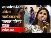 LIVE - Urmila Matondkar | पक्षप्रवेशानंतर उर्मिला मातोंडकरांची पत्रकार परिषद - Marathi News | LIVE - Urmila Matondkar | Urmila Matondkar's press conference after joining the party | Latest maharashtra Videos at Lokmat.com
