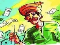 एक हजार ते एक कोटींपर्यंतच्या कर्जफेडीसाठी तीन महिने व्याजरहीत सवलत द्या - Marathi News | Get three months interest free rebate for loan | Latest mumbai News at Lokmat.com