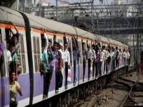 रेल्वे प्रवासात दिवसभरात१२ जणांनी गमावला जीव