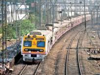 Railway News: महिलांना लोकल प्रवासाची मुभा देण्यास रेल्वेचा हिरवा कंदील, पण... - Marathi News | railway prepared for allowing women passengers waiting for state governments response | Latest mumbai News at Lokmat.com