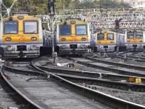 मोठी बातमी! खासगी, सहकारी बँकांमधील १० टक्के कर्मचाऱ्यांना लोकल प्रवासाची मुभा - Marathi News | 10 percent employees in private co operative banks are allowed to travel by local trains | Latest mumbai News at Lokmat.com