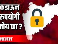 लॉकडाऊन निरुपयोगी ठरतोय का ? - Marathi News | Is lockdown useless? | Latest maharashtra Videos at Lokmat.com