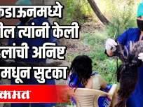 लॉकडाऊन मध्ये देखील त्यांंनी केली महिलांची अनिष्ट प्रथांमधून सुटका - Marathi News | Even in the lockdown, he freed women from undesirable practices | Latest maharashtra Videos at Lokmat.com