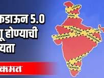 लॉकडाऊन 5 0 लागू होण्याची शक्यता - Marathi News | Lockdown 50 0 likely to apply | Latest maharashtra Videos at Lokmat.com