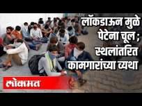 लोकडाऊन मुळे पेटेना चूल | स्थलांतरित कामगारांच्या व्यथा - Marathi News | Patent stool due to lockdown | Migrant workers 'woes | Latest maharashtra Videos at Lokmat.com