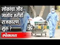 लोकांचा जीव जातोय तरीही राजकारण सुरु? - Marathi News | Even if people's lives are gone, politics begins? | Latest politics Videos at Lokmat.com