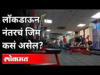 लॉकडाऊन नंतरचं जिम कसं असेल? - Marathi News | What will the gym look like after lockdown? | Latest maharashtra Videos at Lokmat.com