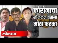 कोरोनाचा लोककलावंतांना मोठा फटका - Marathi News | Corona's big blow to folklore | Latest pune Videos at Lokmat.com