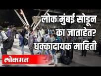 लोक मुंबई सोडून का जाताहेत? धक्कादायक माहिती - Marathi News | Why do people leave Mumbai? Shocking information | Latest maharashtra Videos at Lokmat.com