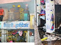 बागल चौकात कुशनचे दुकान खाक चार दुकानांना झळ : लाखो रुपयांचे नुकसान
