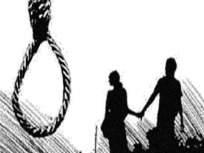 मोर्णा धरणाच्या पायथ्याशी प्रेमी युगुलाची आत्महत्या