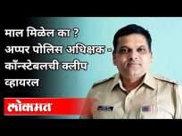 पोलीस अधिक्षक आणि हवालदार यांच्यातील क्लीप व्हायरल | Viral Phone Clip | Dattaram Rathod - Marathi News | Clip between Superintendent of Police and Constable goes viral Viral Phone Clip | Dattaram Rathod | Latest maharashtra Videos at Lokmat.com