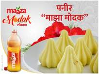 पनीर माझा मोदक - Marathi News | Maaza Modak Recipe : Paneer Maaza Modak. | Latest food News at Lokmat.com