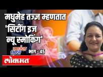 Diabetes तज्ज्ञ म्हणतात 'सिटींग इज न्यू स्मोकिंग'|Dr Shilpa Joshi | Ground Zero EP45 | Atul Kulkarni - Marathi News | Diabetes experts say 'Sitting is New Smoking' | Dr Shilpa Joshi | Ground Zero EP45 | Atul Kulkarni | Latest health Videos at Lokmat.com